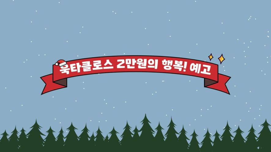 [단독][배우 이동욱] 욱타클로스 2만원의 행복! 예고