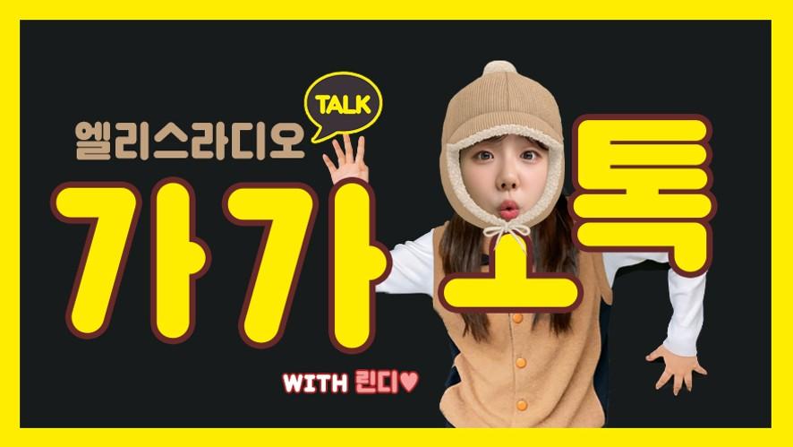 [하이라이트] 엘리스 라디오 03 <가가OH!톡> with 린디 ♥