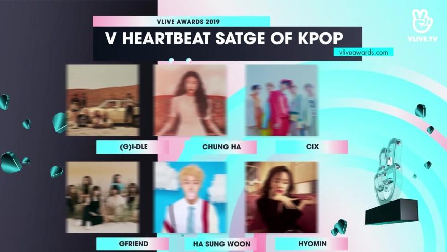 VLIVE AWARDS - Bảng đề cử hạng mục V HEARTBEAT STAGE OF KPOP