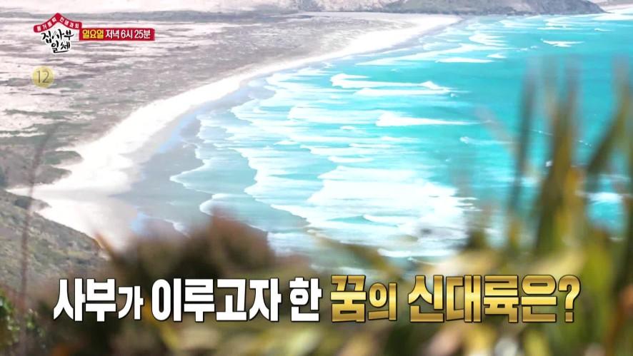 [집사부일체] Ep.99 예고 '김병만 사부가 이루고자 한 꿈의 신대륙은?' / 'Master in the House' Preview | SBS NOW