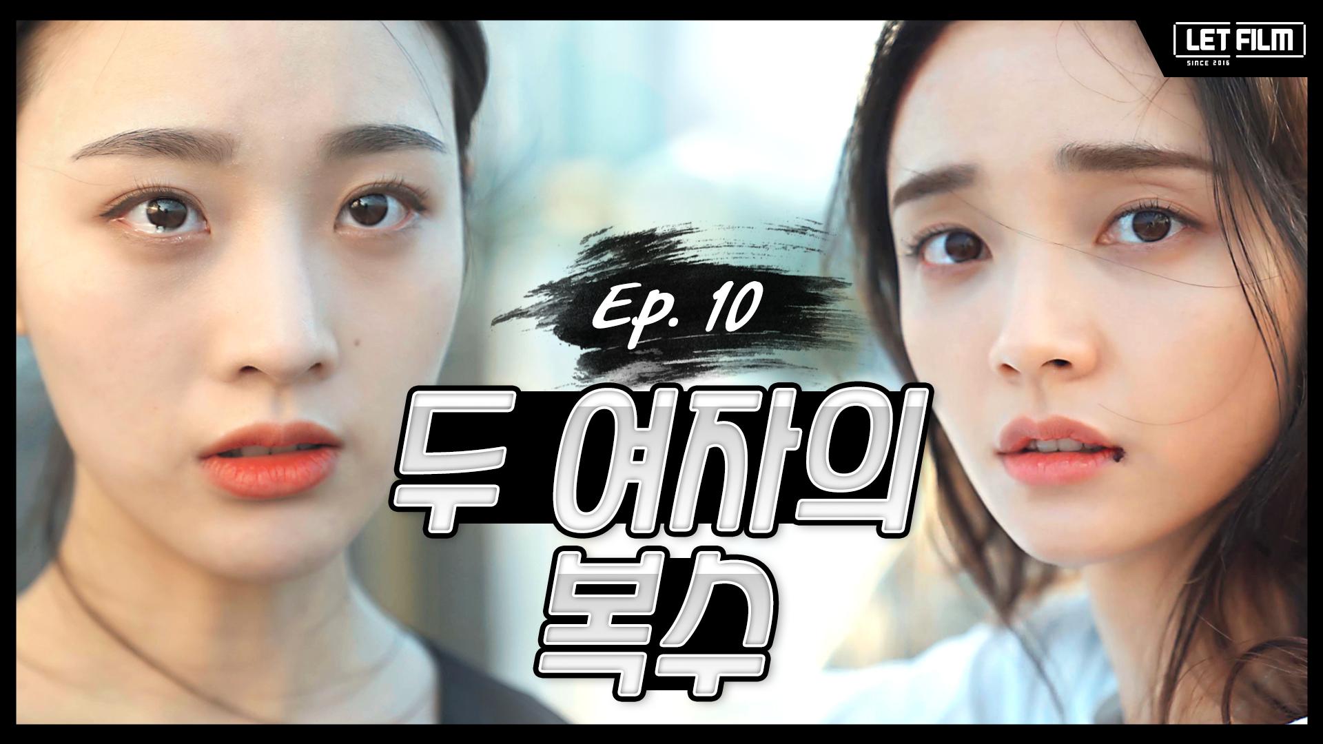 [목숨값] Ep10 두 여자의 복수