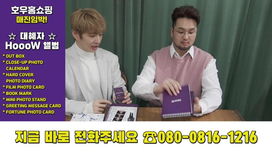 [HoooW's Unboxing] 호우(HoooW) 시즌 그리팅 앨범 언박싱
