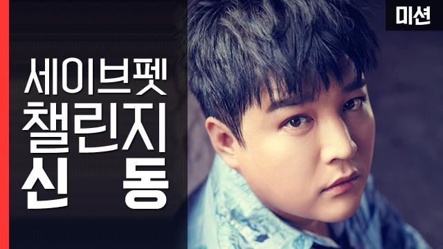 더빱&뽀금이 아빠 슈퍼주니어(Super Junior) 신동(SHINDONG)! 맥스를 위한 10초 미션 결과는? I 세이브펫챌린지