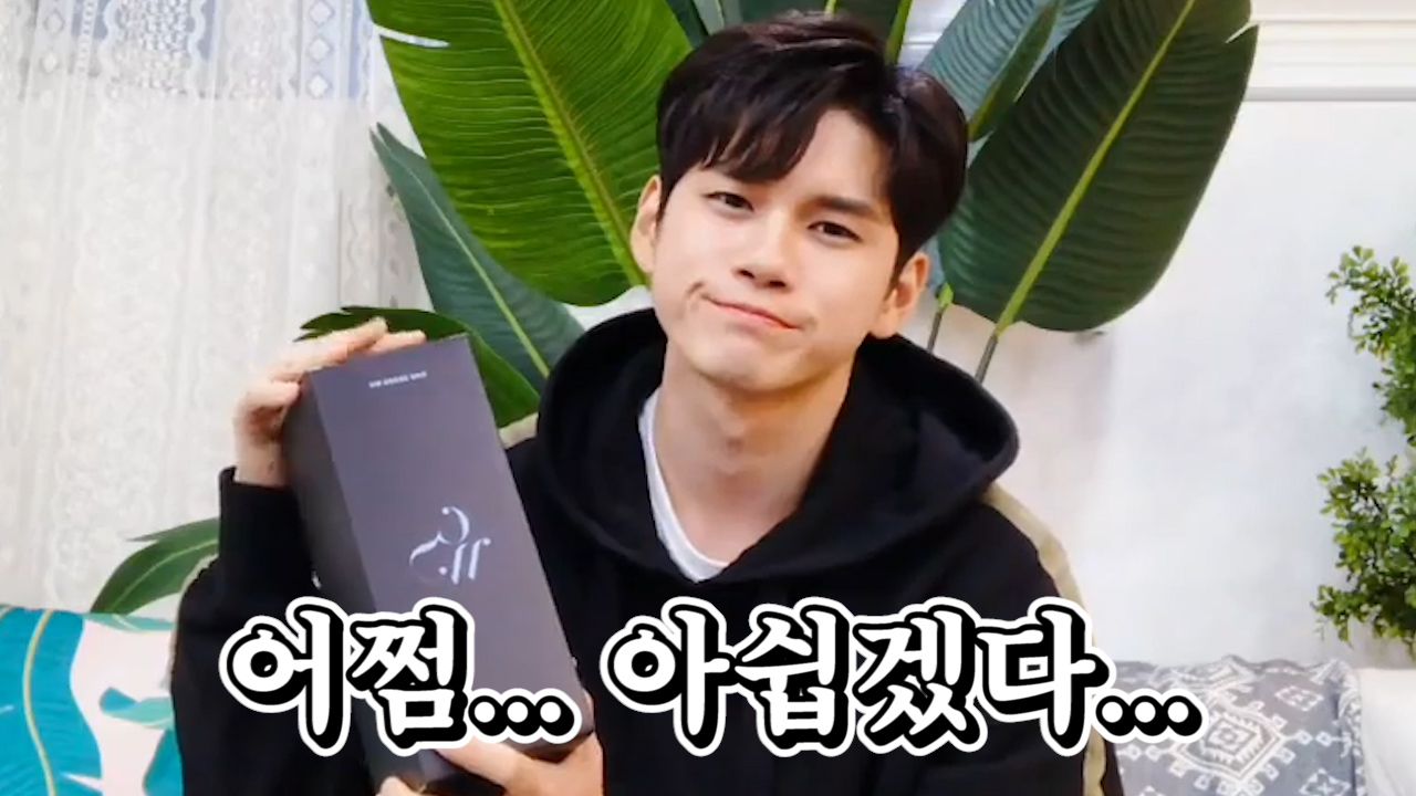 """[ONG SEONG WU] 떵우 귀여움 모르는 사람에게 하고 싶은 말 """"어쩜.. 아쉽겠다.."""" (SEONG WU unboxing his light stick)"""