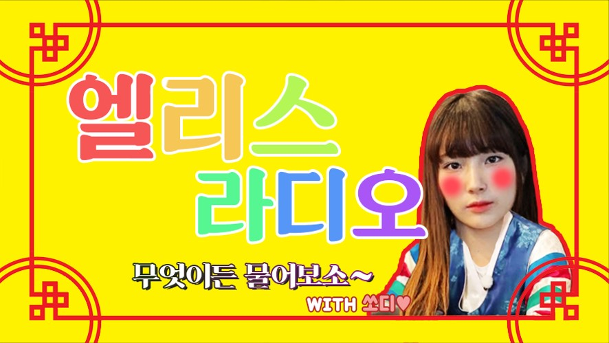 [하이라이트] 엘리스 라디오 02 <무엇이든 물어보소~> with 쏘디 ♥