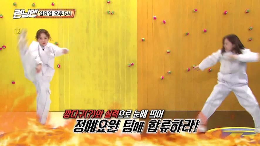 [런닝맨] Ep.482 예고 '월드 스타들의 등장!? 수상한 요원들이 간직한 비밀은!?' / 'RunningMan' Preview   SBS NOW