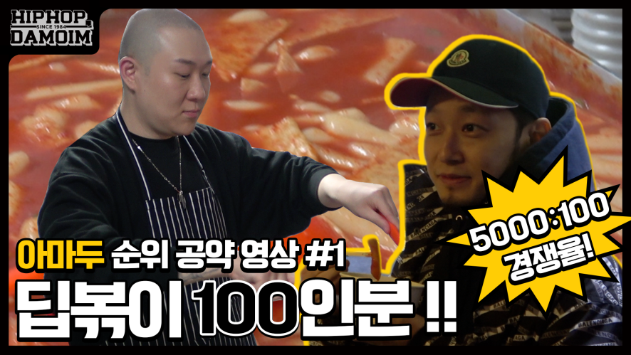 Deepflow, CEO of VMC, opens a tteokbokki store??   Keeping the pledge for hitting #1
