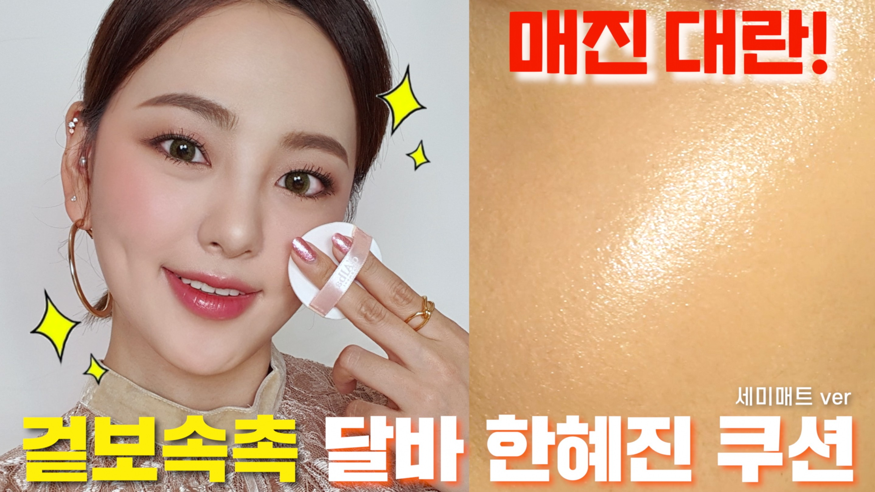 [뷰스타마켓] 겉보속촉! 피부 타입별 겨울철 피부 메이크업 꿀팁+꿀조합템 소개!