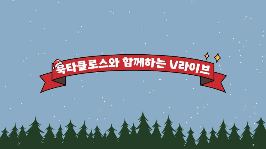 [Lee Dong Wook] V LIVE with Wook-ta Claus