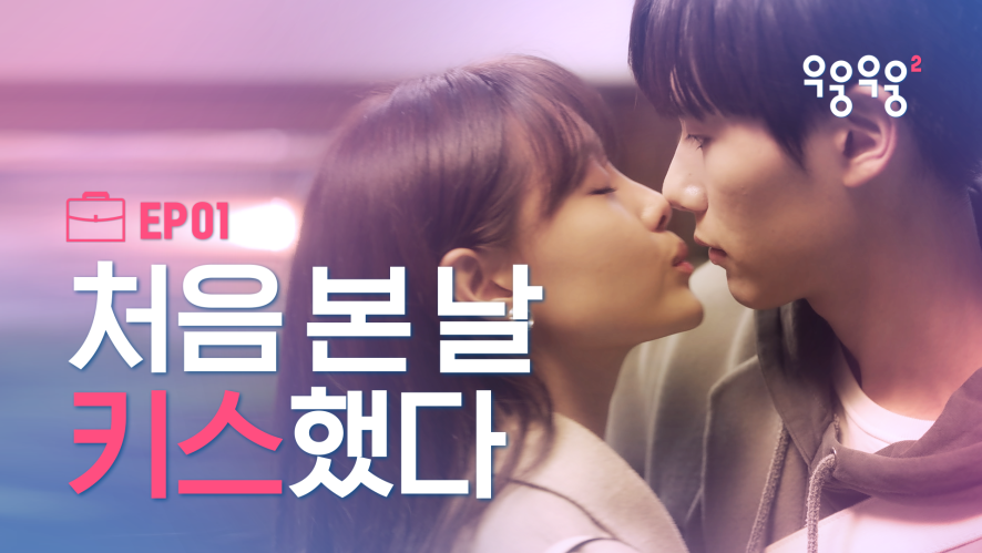 Man Whom I Kissed on First Meeting Works With Me?! [Wish Woosh2] EP01 Takes a Second to Fall In Love