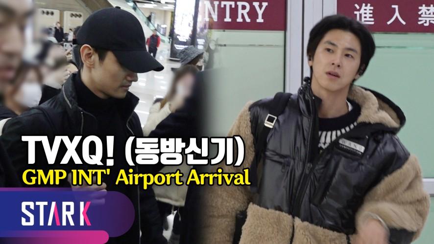 동방신기, 내추럴한 모습도 멋있어 (TVXQ!, 20191223_GMP INT' Airport Arrival)