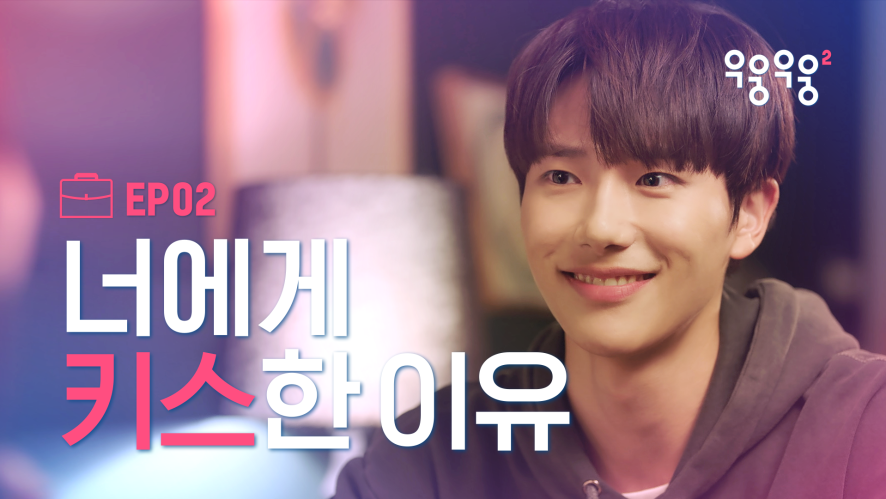 Reason We Kissed As Soon As We Met? [Woong Woong2] EP02 Our Deal is Finished