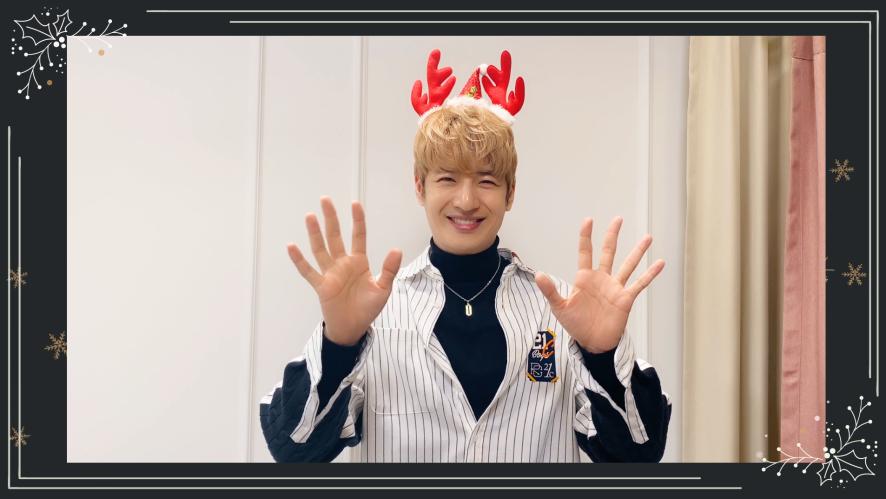 Son Ho Young - 크리스마스 메시지🎅🏻