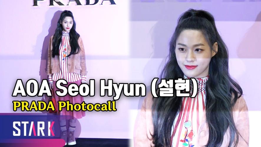 '영원한 워너비' 설현, 윙크까지 완벽하게! (AOA Seol Hyun, Prada Photocall)