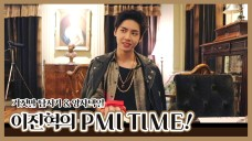 [Real JIN'HYUK+] LEE JIN HYUK's PMI TIME!