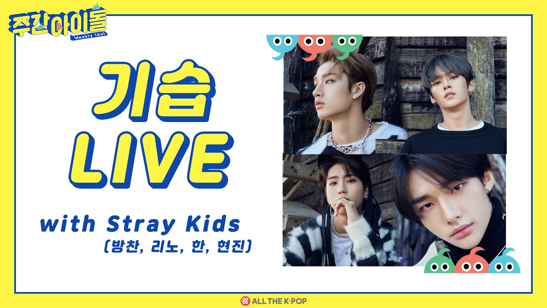 [주간아이돌] 기습 라이브 with 스트레이키즈 (방찬, 리노, 한, 현진)