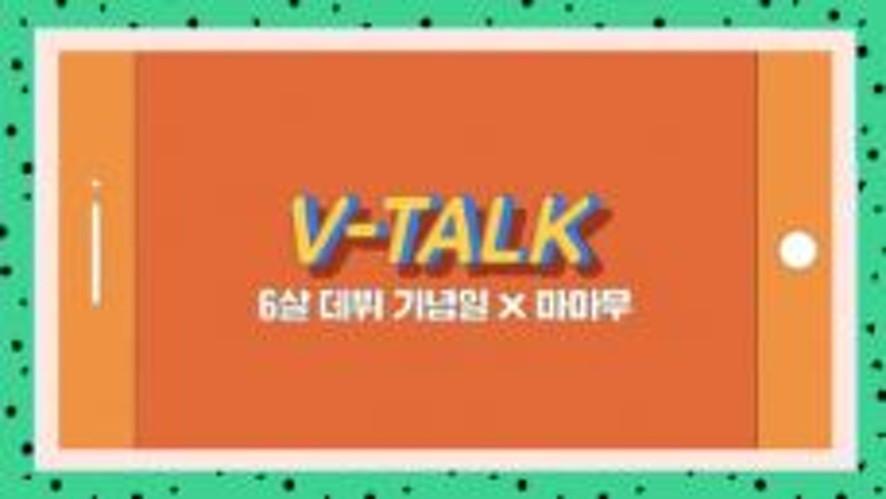 [V-TALK] 6th Year Anniversary X MAMAMOO
