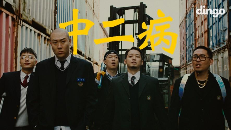 [MV] 중2병 - 다모임 (염따, 더 콰이엇, 사이먼 도미닉, 팔로알토, 딥플로우) X 딩고 [DF FILM]