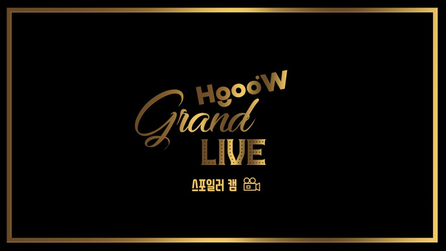 [호우(HoooW)] 호우 그랜드 라이브 | Spoiler Cam 🎥