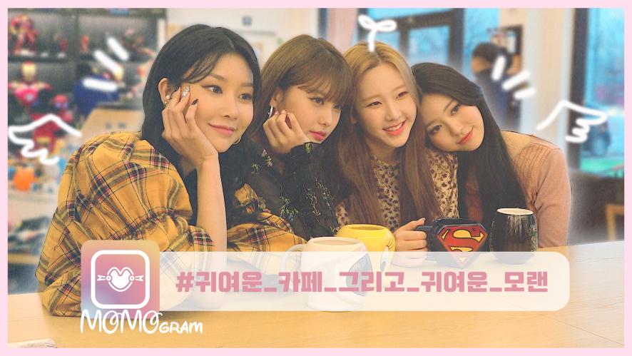 [모모그램] #귀여운_카페_그리고_귀여운_모랜