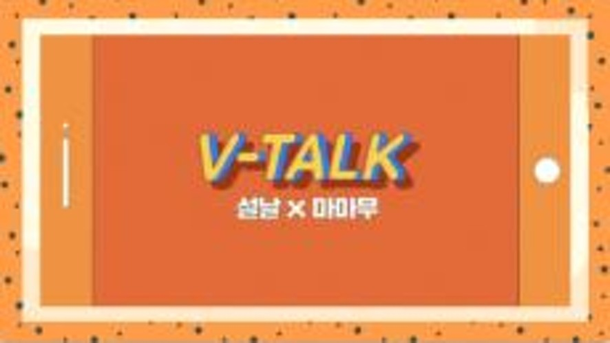 [V-TALK] Lunar New Year X MAMAMOO