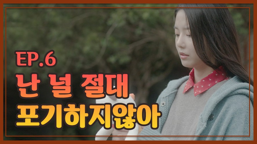 Web Drama [MIRACLE GIRL EP.06] I'll never give up on you
