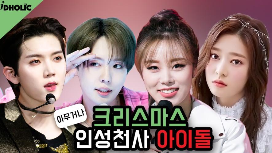 크리스마스 특집! 인성 천사 아이돌 모음 [아이즈원/아이유/뉴이스트/마마무/BTS/위너]