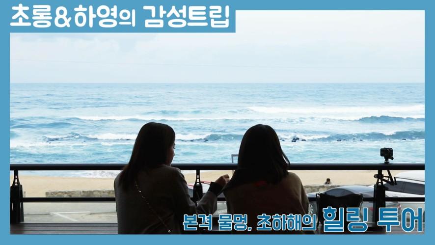 에이핑크 초롱 & 하영의 감성트립 EP.04 힐링 투어 [Apink CHORONG & HAYOUNG]