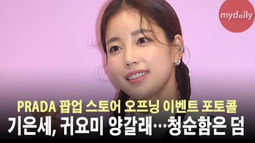 [기은세:Ki Eun se] '양갈래 머리가 포인트'