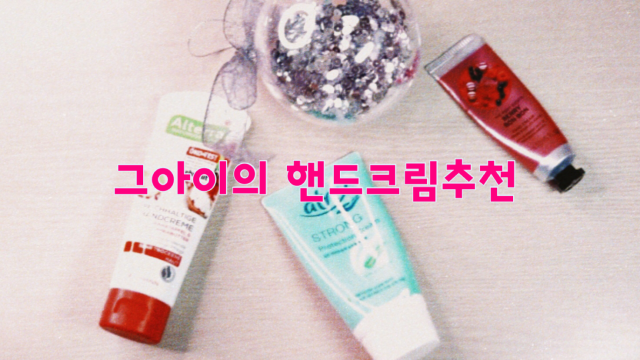 [1min Tip] That Kid's Hand Cream Recommendation
