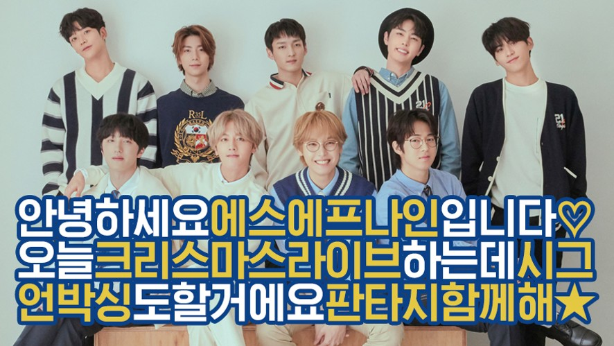 Hello We are SF9 ♡ We will do un-boxing today, let's do this together FANTASY ★