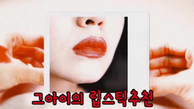 [1분팁] 그아이의 립스틱 추천