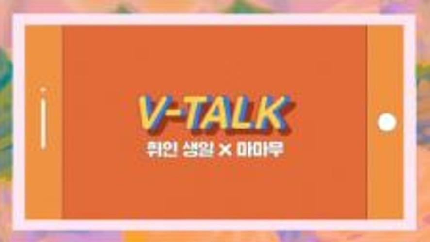 [V-TALK] Whee In's Birthday X MAMAMOO