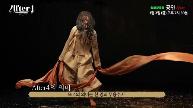 [예고] 무용 <AFTER 4> 공연실황 생중계