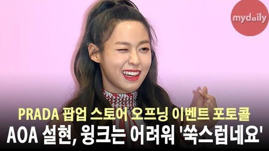 [설현:Seol Hyun] '쑥스러워해도 예뻐'