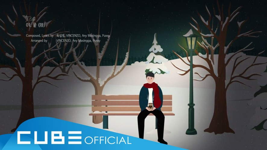 육성재 (YOOK SUNGJAE) - '뭍 (陸) (YOOK)' Audio Teaser