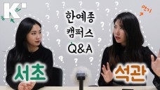 한예종 캠퍼스 Q&A(한예종 비디오그래퍼/K-Arts Life)