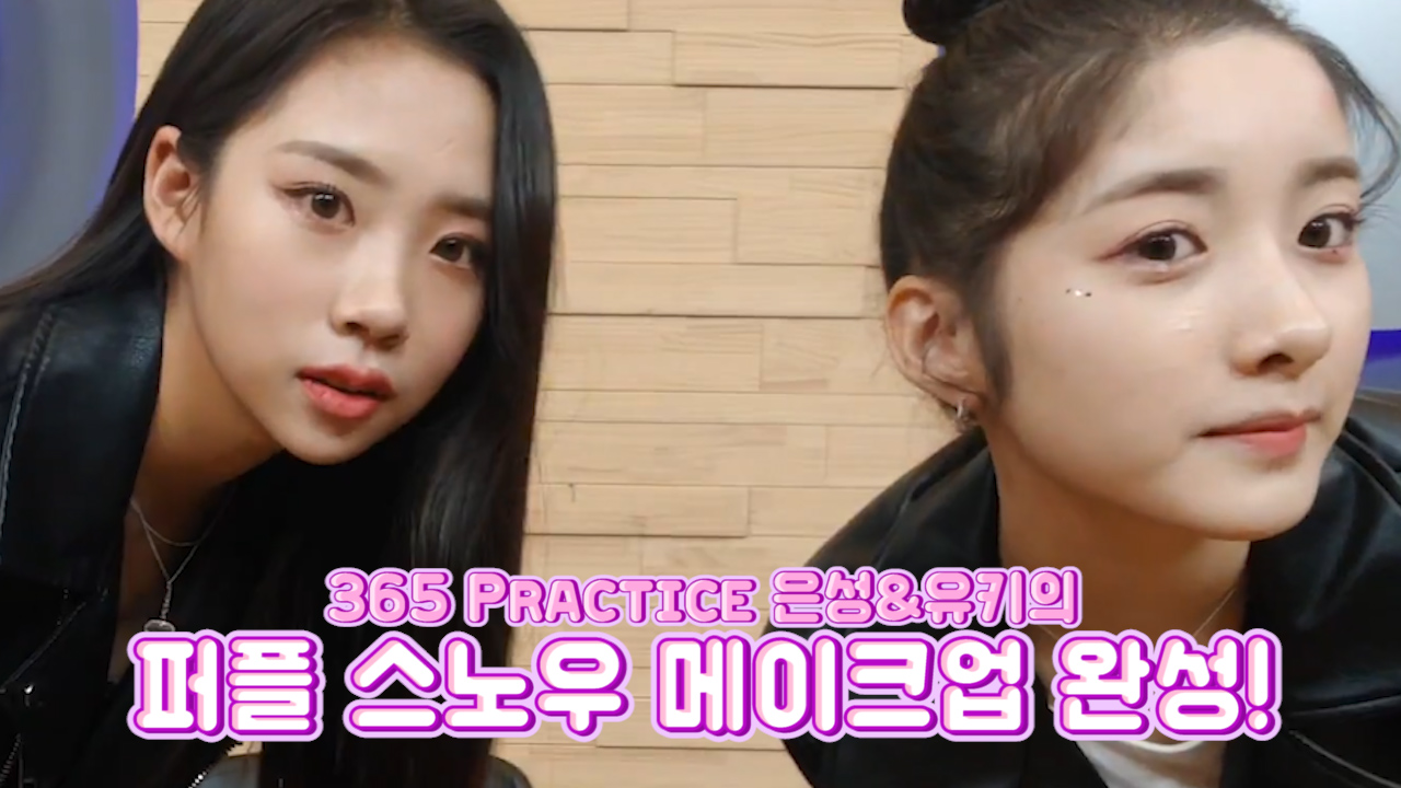 [V PICK! HOW TO in V] 은성유키의 퍼플 스노우 메이크업💜❄️ (HOW TO DO EunSeong&Yuki's purple snow Makeup)