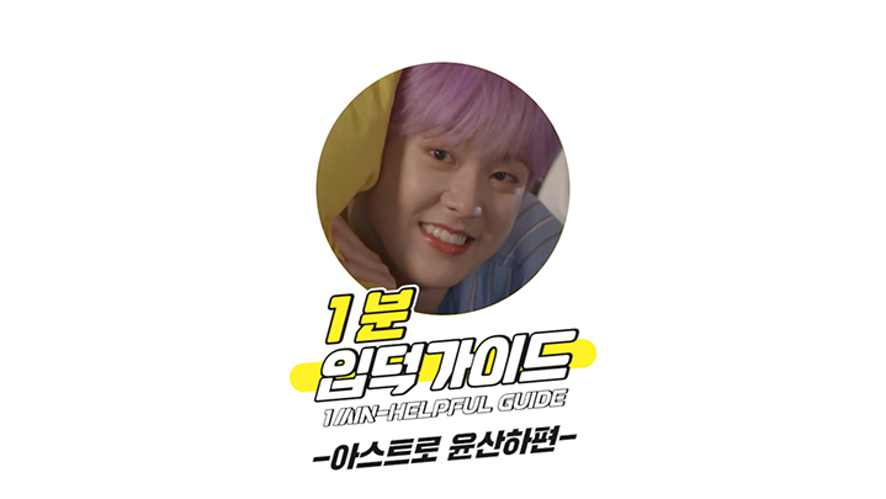 V PICK! 1min-Helpful Guide to ASTRO YOON SANHA