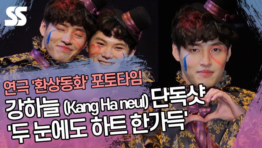 강하늘(Kang Ha neul) 단독샷 '두 눈에도 하트 한가득' (연극 '환상동화' 포토타임)