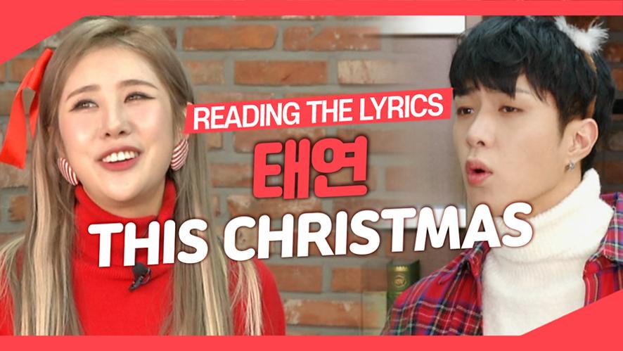 [Reading the Lyrics] 크리스마스에 이 곡 한 번~ 태연의 This Christmas