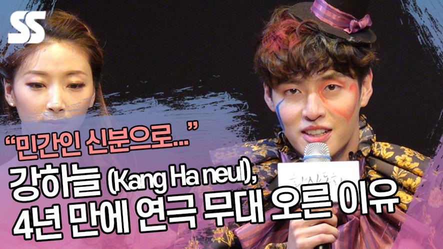 """강하늘(Kang Ha neul), 4년 만에 연극 무대 오른 이유 """"민간인 신분으로…"""" (연극 '환상동화' 프"""