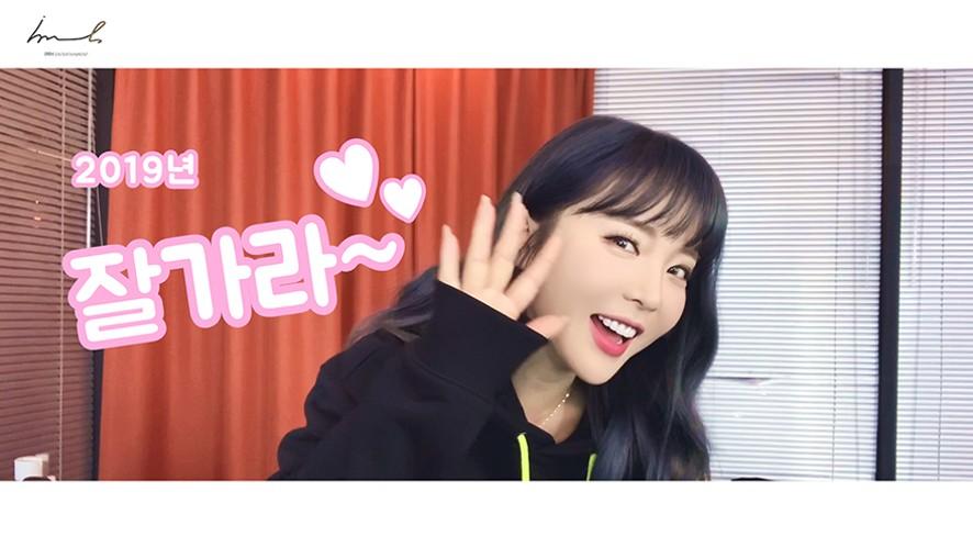[#홍진영] 홍블리너스 HAPPY NEW YEAR♥