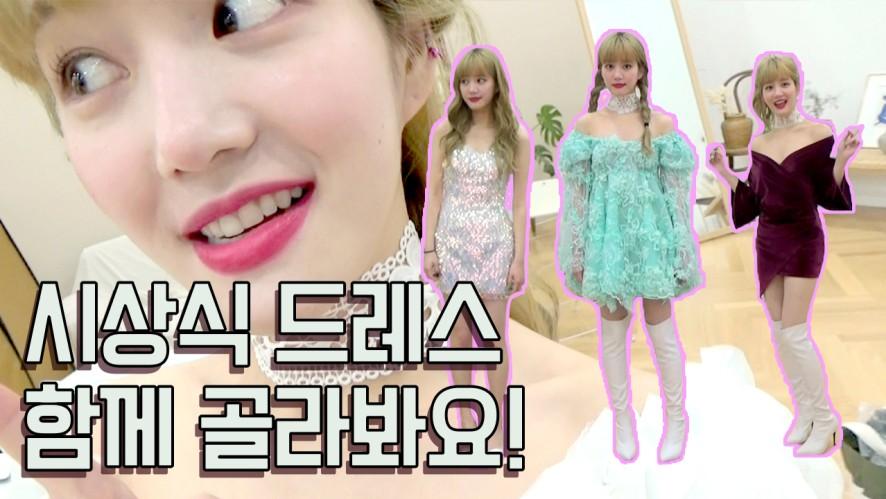 외쳐♡ 갓유비! 연말 시상식 드레스 함께 골라봐요! <팔로우미12>