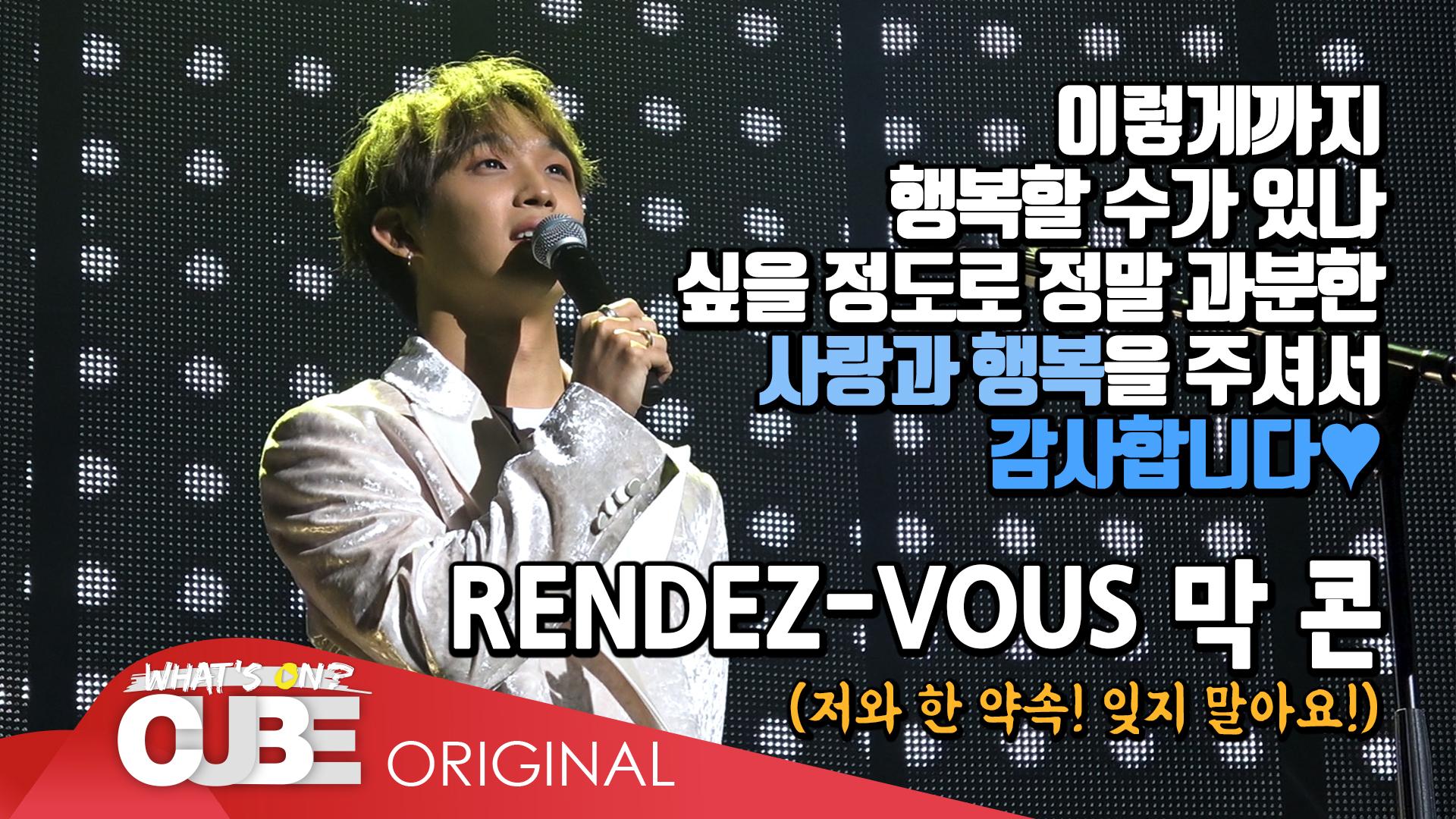 비투비 - 비트콤 #104 (현식 'RENDEZ-VOUS' 마지막 콘서트 비하인드)