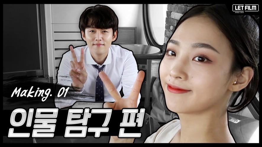 [웹드라마_목숨값]기습공개 목숨값메이킹 인물탐구편