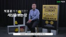 작가, 박종훈에게 책이란?