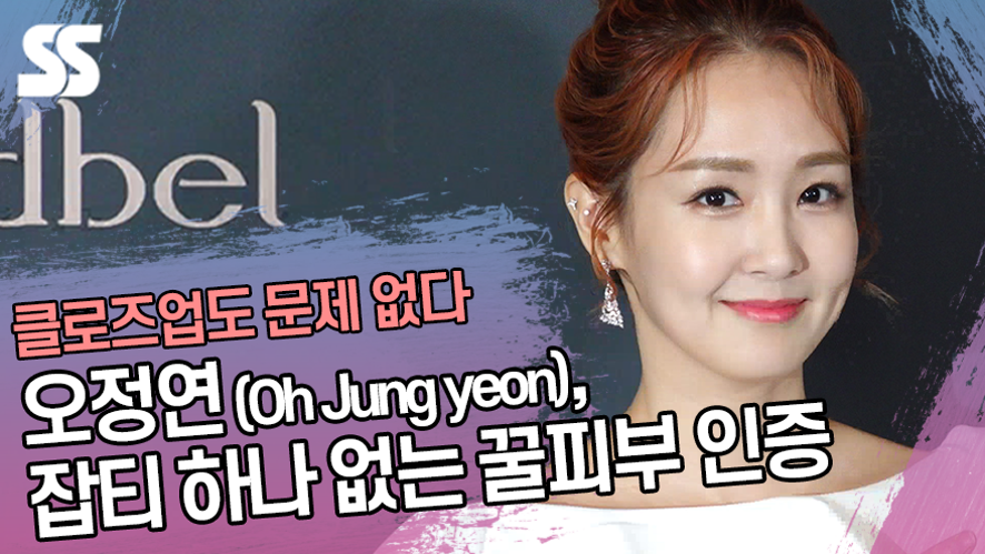 오정연 (Oh Jung yeon), 잡티 하나 없는 꿀피부 인증