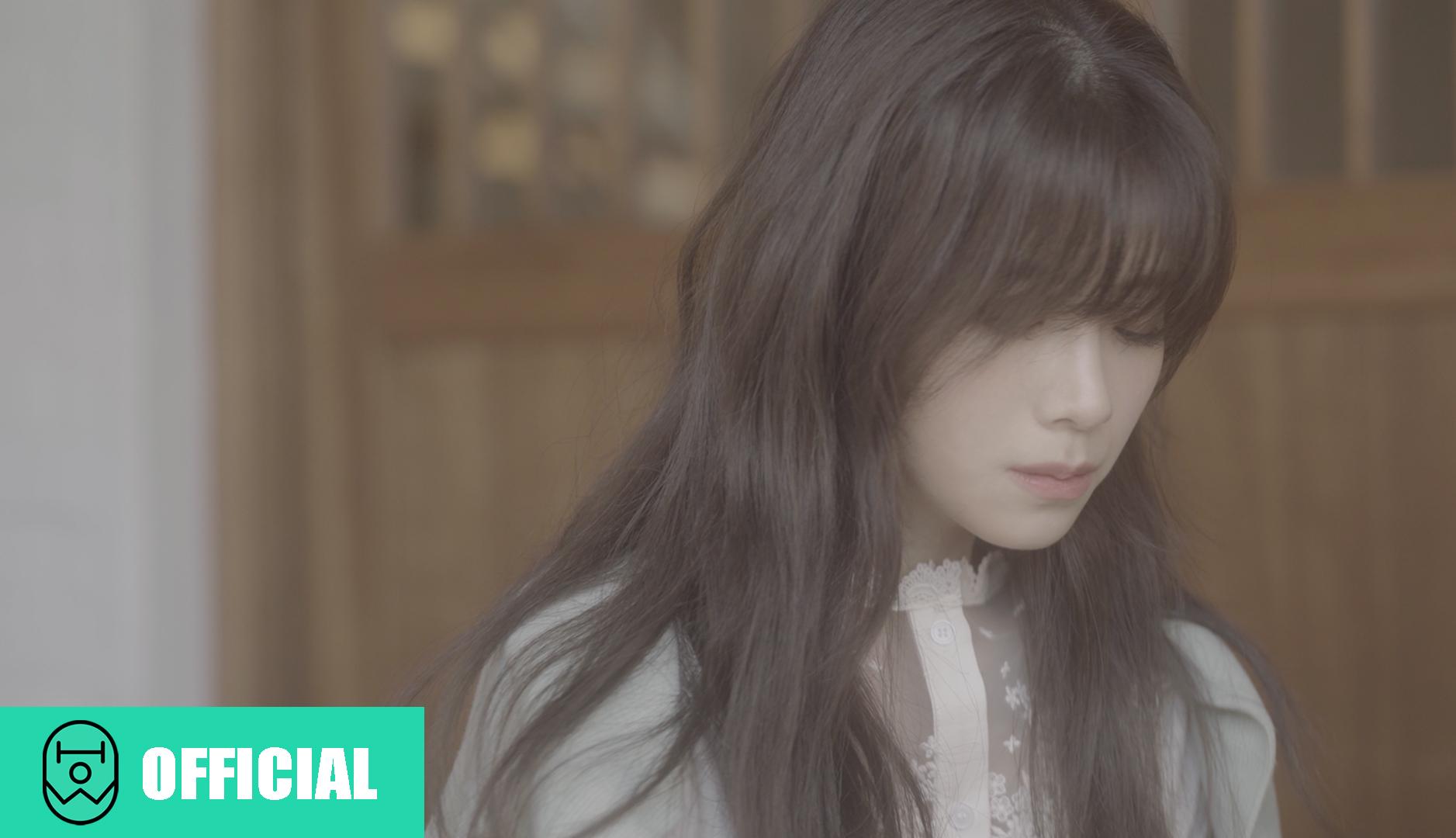 미유(Mew) - 다시 또 이런 사랑할 수 있을까(Love again) MV