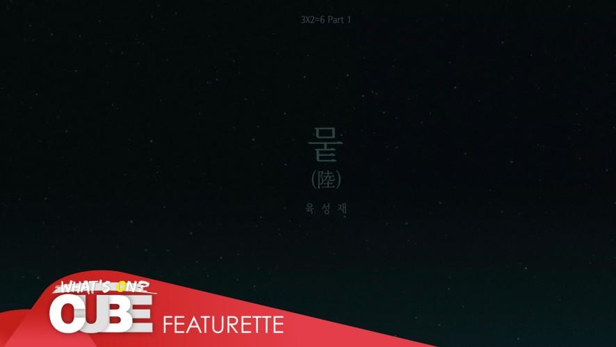 육성재 (YOOK SUNGJAE) -  '뭍 (陸) (YOOK)' Lyric Video